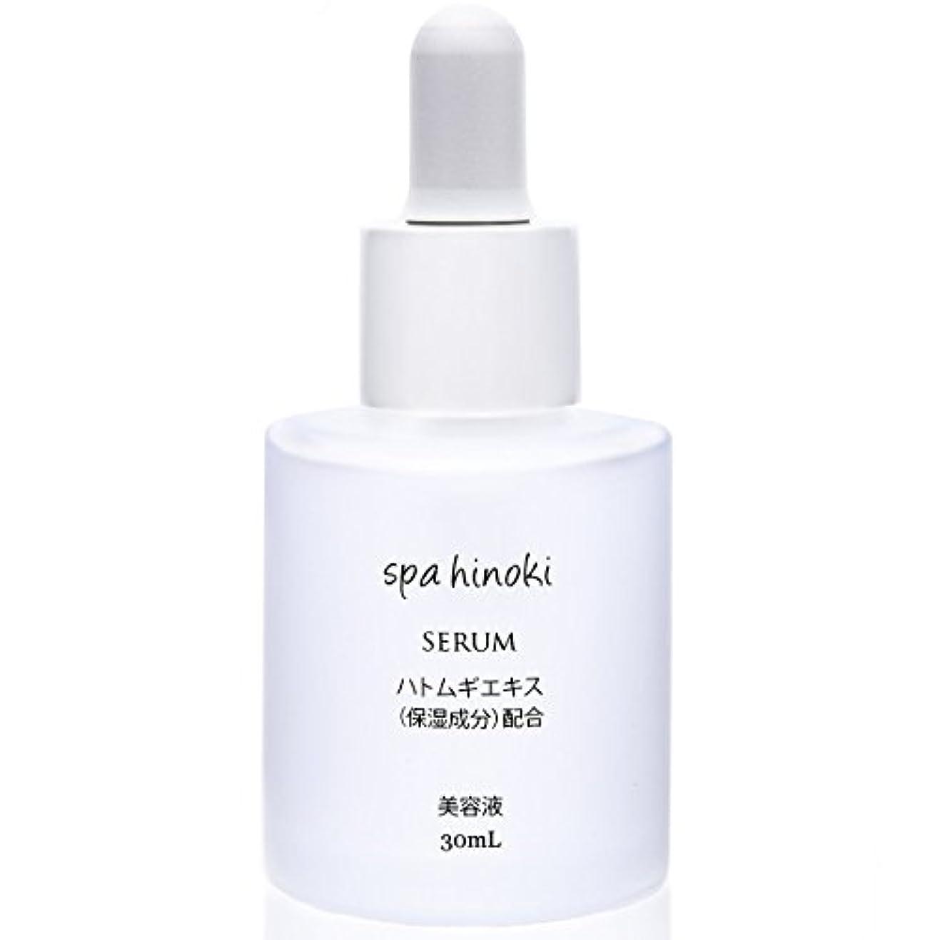せっかち膨張する相手spa hinoki ハトムギエキス(保湿成分) 配合美容液 30ml