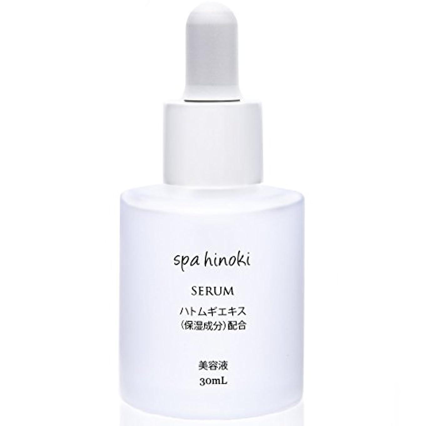 グラフ識別するレベルspa hinoki ハトムギエキス(保湿成分) 配合美容液 30ml