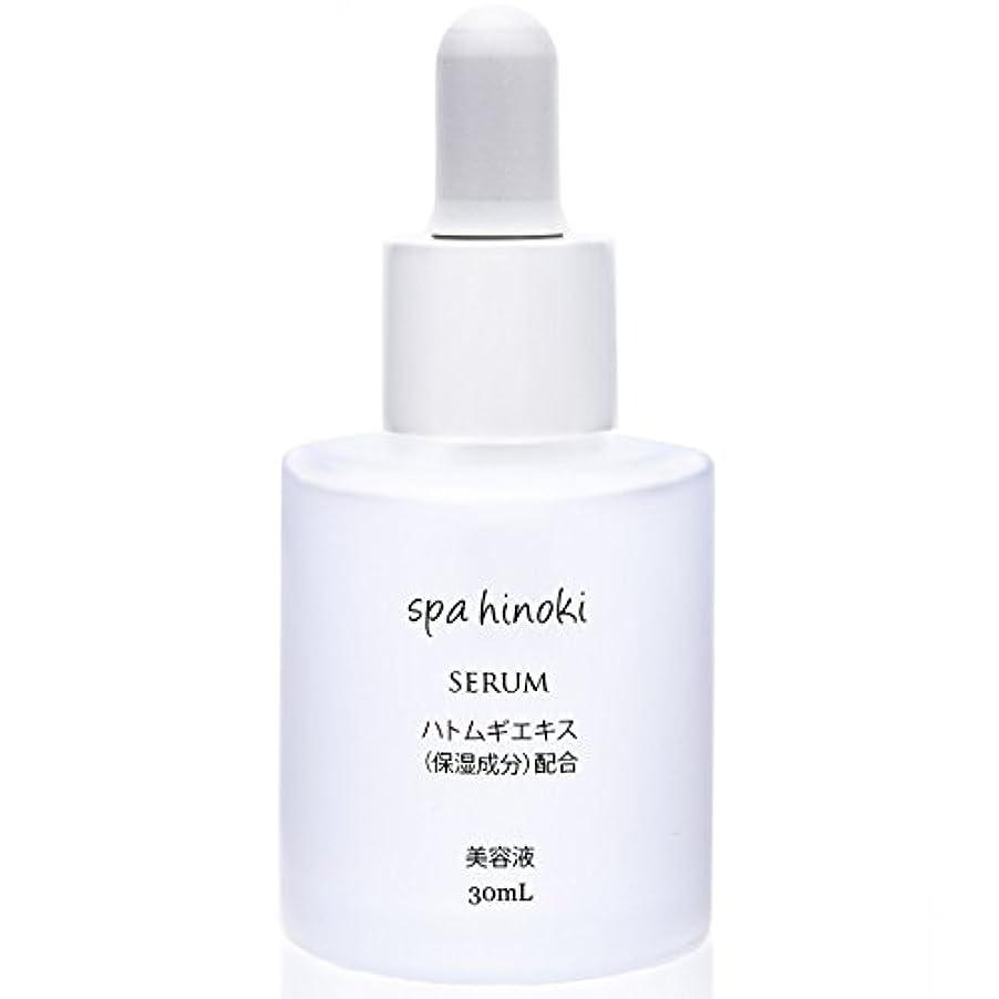 気を散らすルー自動車spa hinoki ハトムギエキス(保湿成分) 配合美容液 30ml