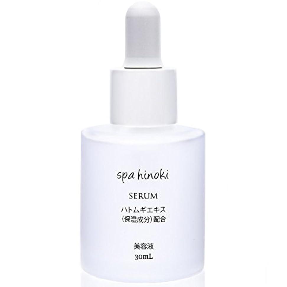 幸福材料血統spa hinoki ハトムギエキス(保湿成分) 配合美容液 30ml