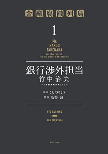 銀行渉外担当 竹中治夫 ~『金融腐蝕列島』より~(1) (週刊現代コミックス)