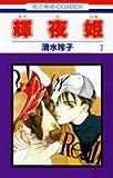 輝夜姫 (7) (花とゆめCOMICS)