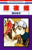 輝夜姫 (7) (花とゆめCOMICS)の詳細を見る