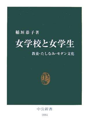 女学校と女学生―教養・たしなみ・モダン文化 (中公新書)の詳細を見る