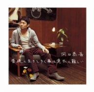 河口恭吾「孤独のキャラバン」のジャケット画像