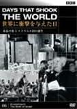 BBC 世界に衝撃を与えた日-6-~水晶の夜とイスラエル国の誕生~ [DVD]