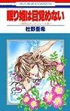 眠り姫(スリーピング・ビューティー)は目覚めない / 杜野 亜希 のシリーズ情報を見る