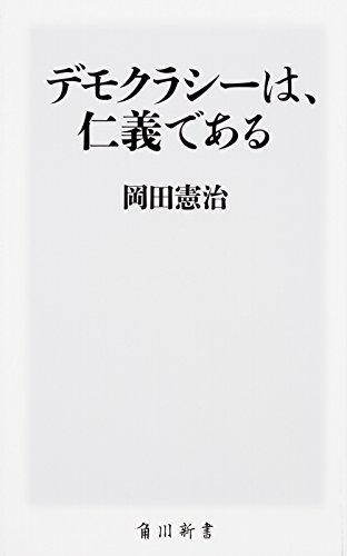 デモクラシーは、仁義である (角川新書)の詳細を見る