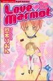 Marmot Love marmot (ぶんか社コミックス)