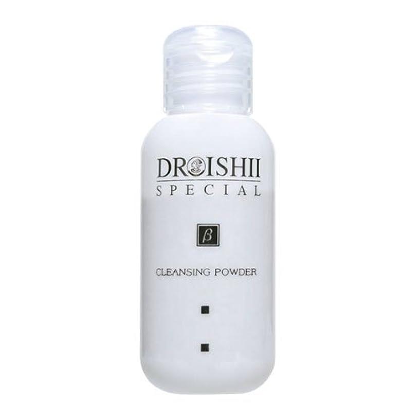 常にケージ少ないMD化粧品 DR ISHII スペシャルβ クレンジングパウダー 15×2