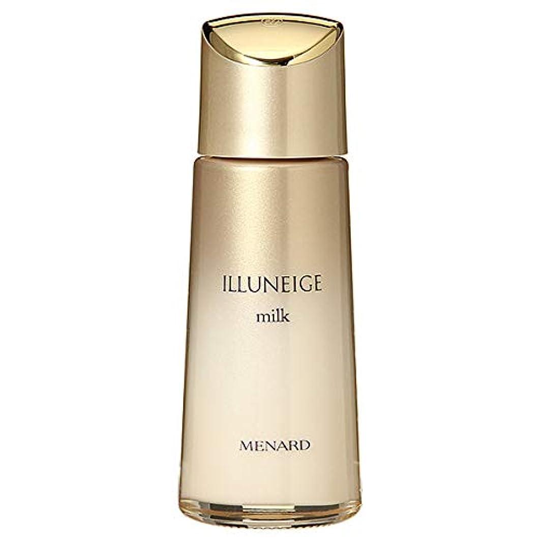 反響する湿度保護メナード MENARD イルネージュ ミルク 90mL