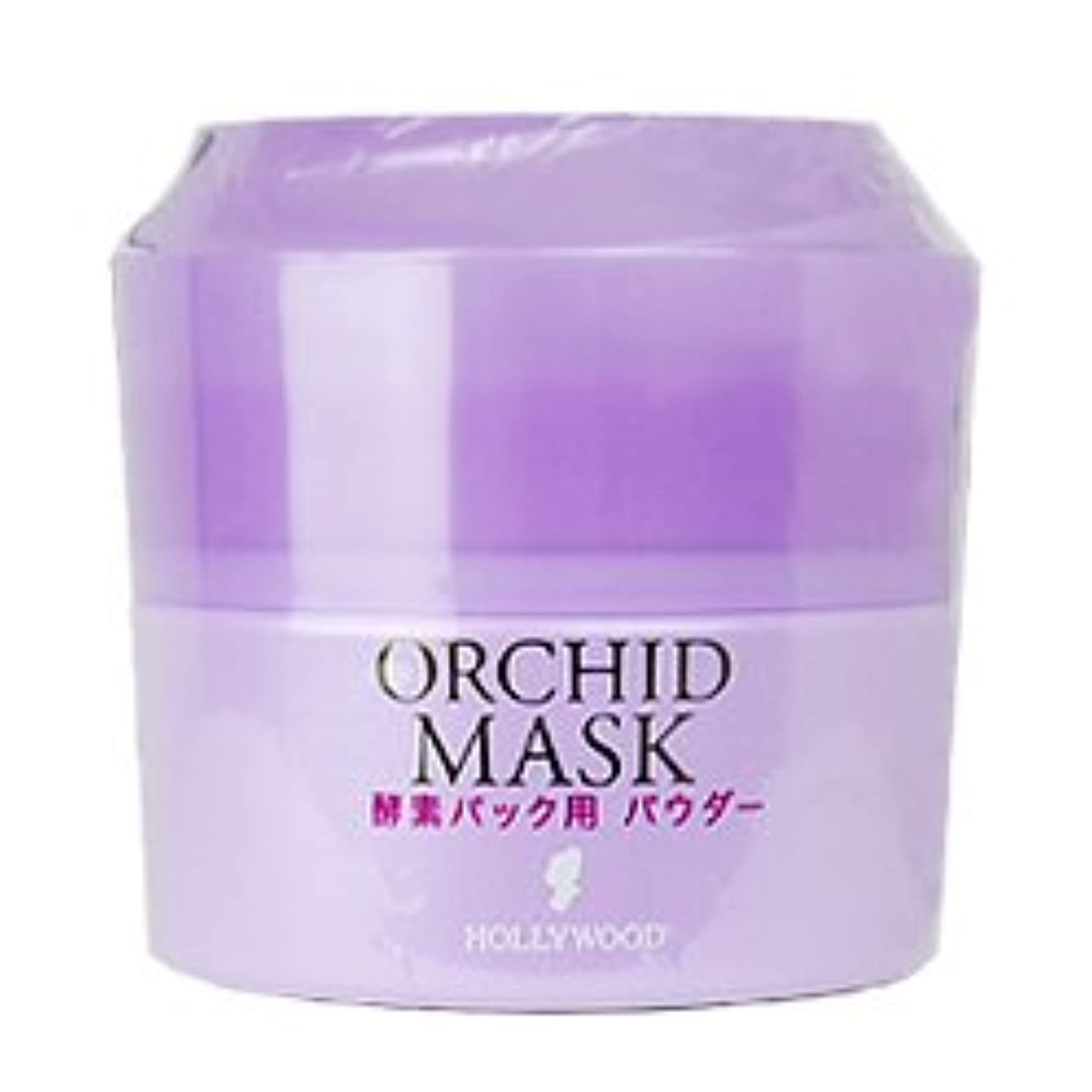 心理的に洗剤悩むハリウッド化粧品 オーキッド マスク 80g