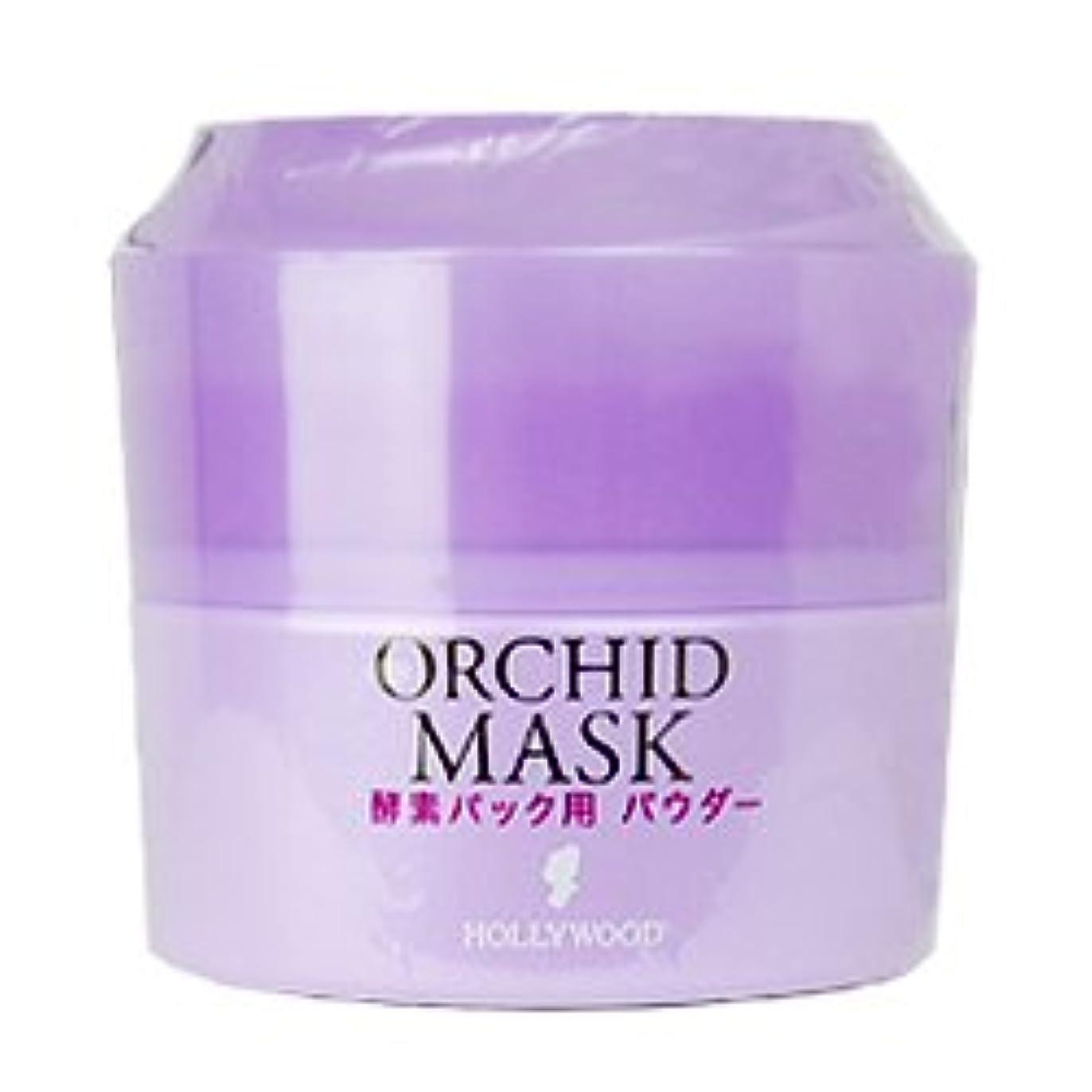 可動式バラ色ハンディキャップハリウッド化粧品 オーキッド マスク 80g
