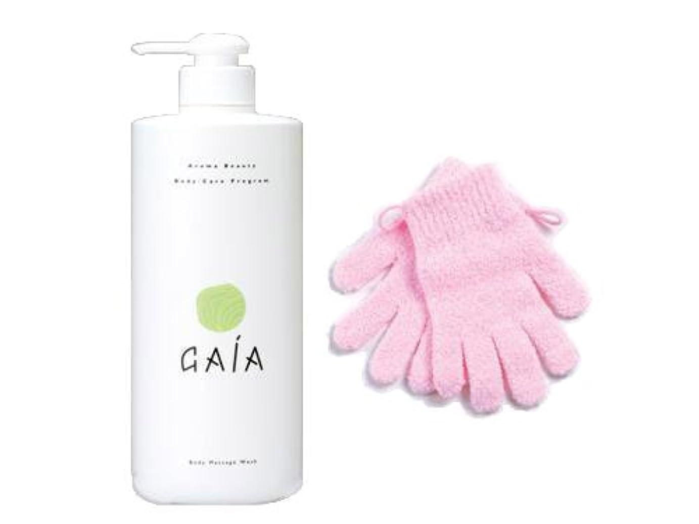満たす常習的袋GAIAボディマッサージウォッシュ&手袋 ガイア