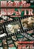 闇金業者が撮影したVTR [DVD]