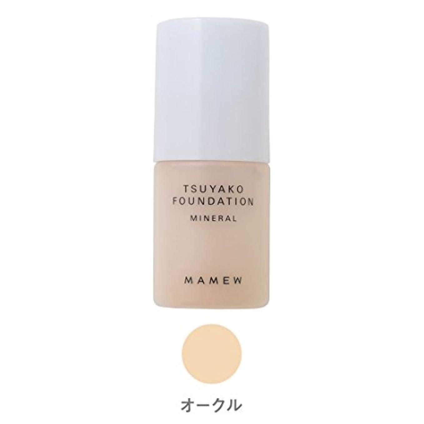 飢えシネウィ印刷するMAMEW(マミュ)艶粉ファンデーション®03-パウダーファンデーション オークル SPF25PA++ 15g
