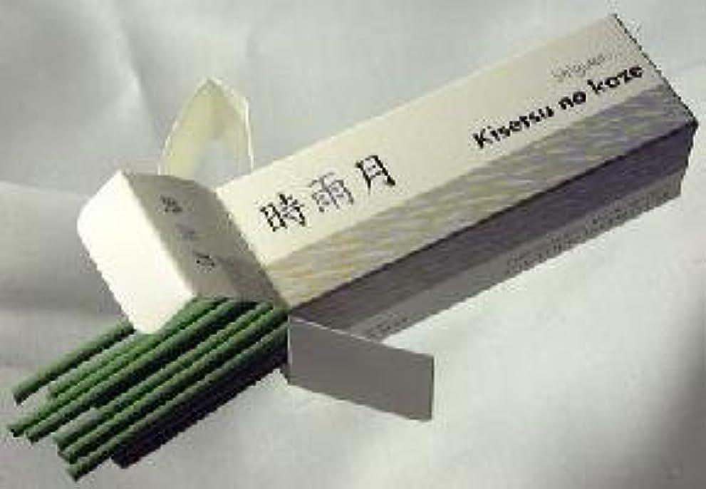 端手警戒松栄堂四季の風 時雨月(シグレツキ) スティックお香20本入