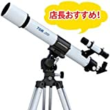 天体望遠鏡 屈折式 望遠鏡 天体観測 子供 初心者 入学祝い 小学校 ミザール MT-70R 35倍-154倍