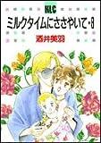 ミルクタイムにささやいて 8 (レディース・コミックス)