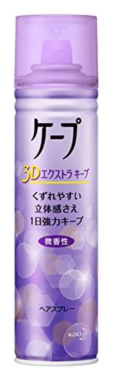 赤道エアコンに賛成ケープ 3D エクストラ キープ 微香性 180g