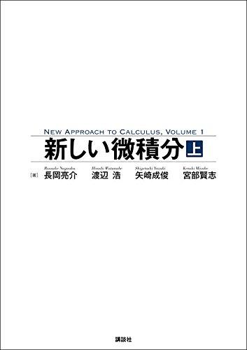 新しい微積分<上> (KS理工学専門書)