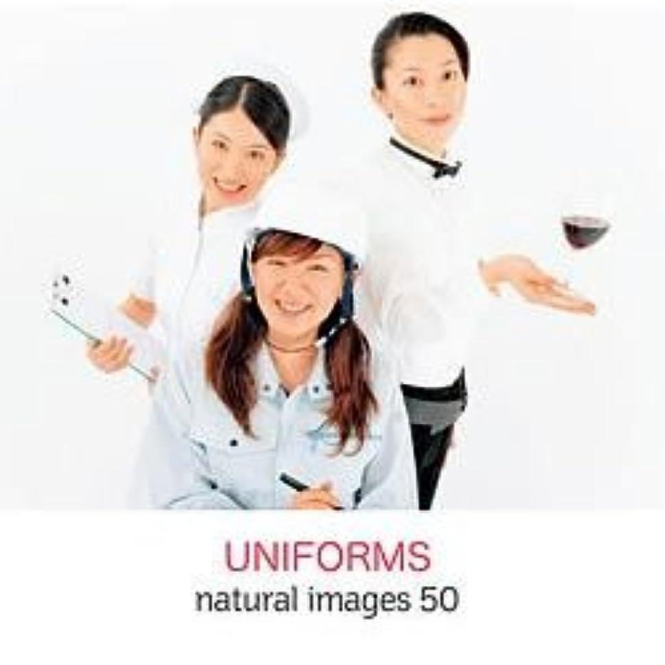 ストライド飲み込む豚肉natural images Vol.50 UNIFORMS