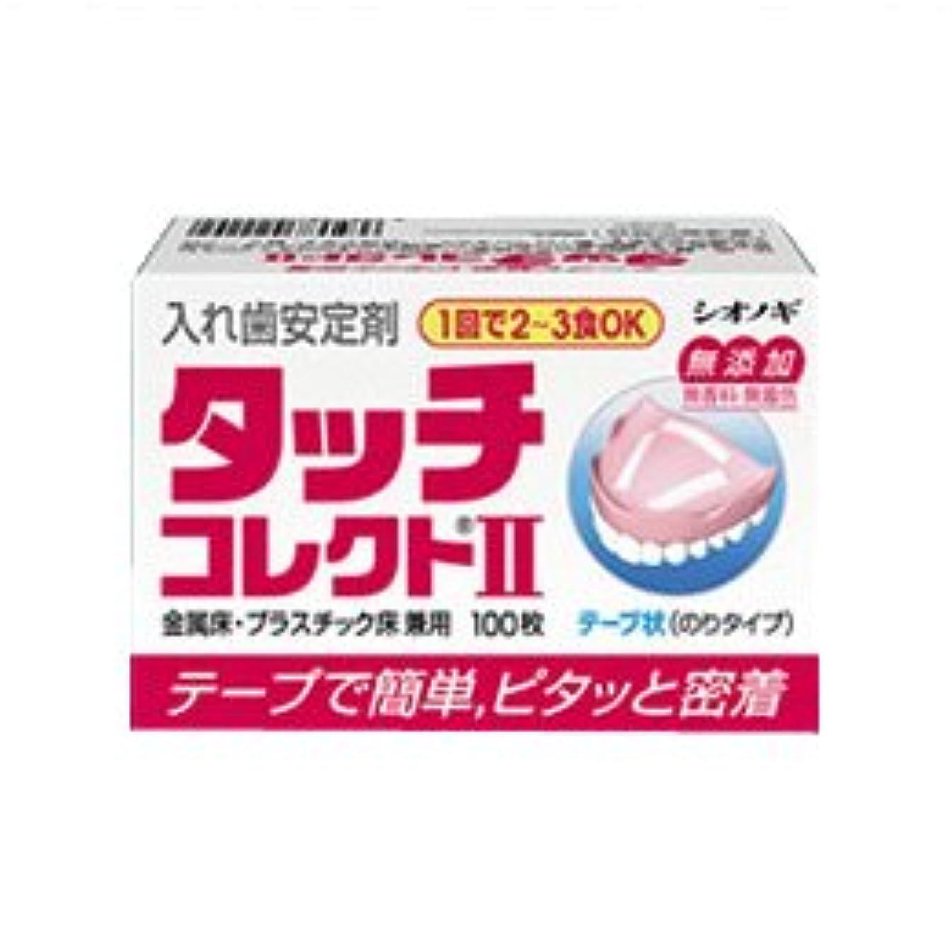 夢中エスカレートトランジスタシオノギ製薬 タッチコレクト2 テープ状 のりタイプ 100枚入