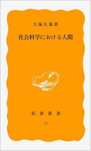 社会科学における人間 (岩波新書)の詳細を見る