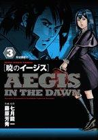 暁のイージス 3 (ヤングサンデーコミックス)の詳細を見る