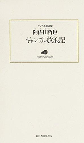 ギャンブル放浪記 (ランティエ叢書)