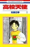 高校天使 第2巻 (花とゆめCOMICS)