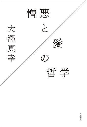 [画像:憎悪と愛の哲学 (角川学芸出版単行本)]
