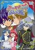 ふしぎ星の☆ふたご姫 Gyu! 4 [DVD]