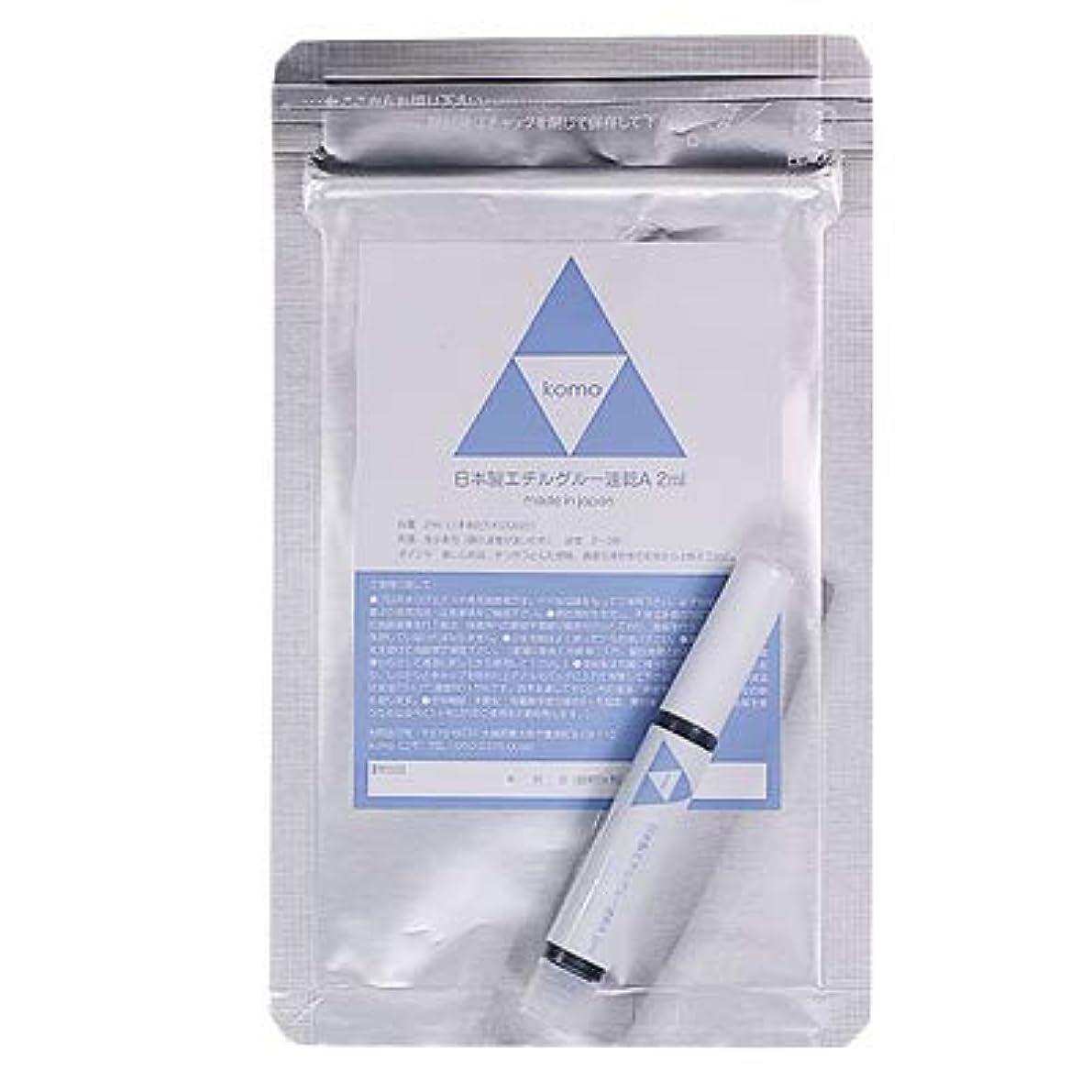 超速乾 タイプ マツエク まつげエクステ グルー komo (コモ) 日本製 エチル グルー 速乾 A 2ml