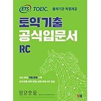 ETS TOEICの既出公式チュートリアルRCリーディング