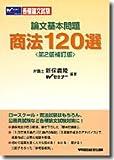 論文基本問題 商法120選