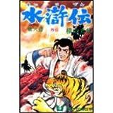 水滸伝 / 横山 光輝 のシリーズ情報を見る