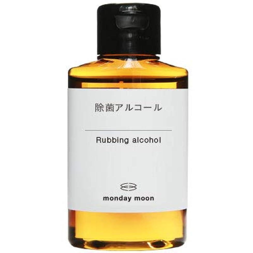 パラダイス呪いあいさつ除菌アルコール/50ml[メール便対応ボトル]