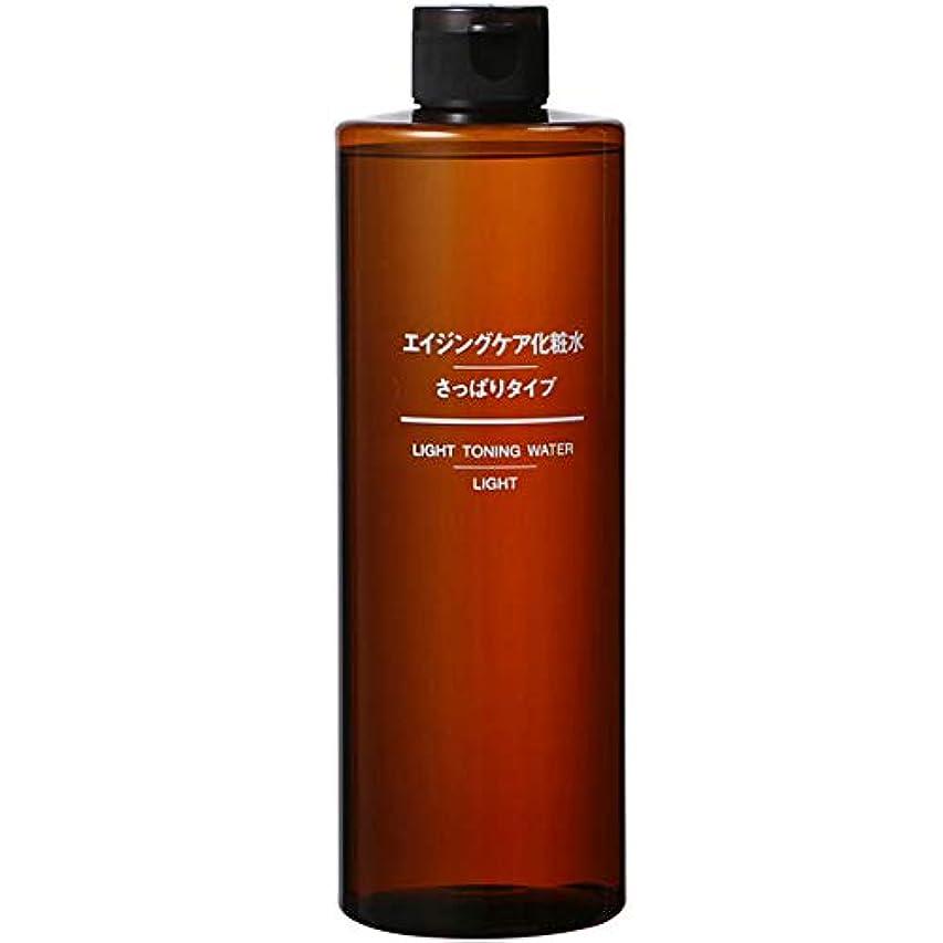 刺激する卒業安心させる無印良品 エイジングケア化粧水?さっぱりタイプ(大容量) 400ml (400mlX2本)