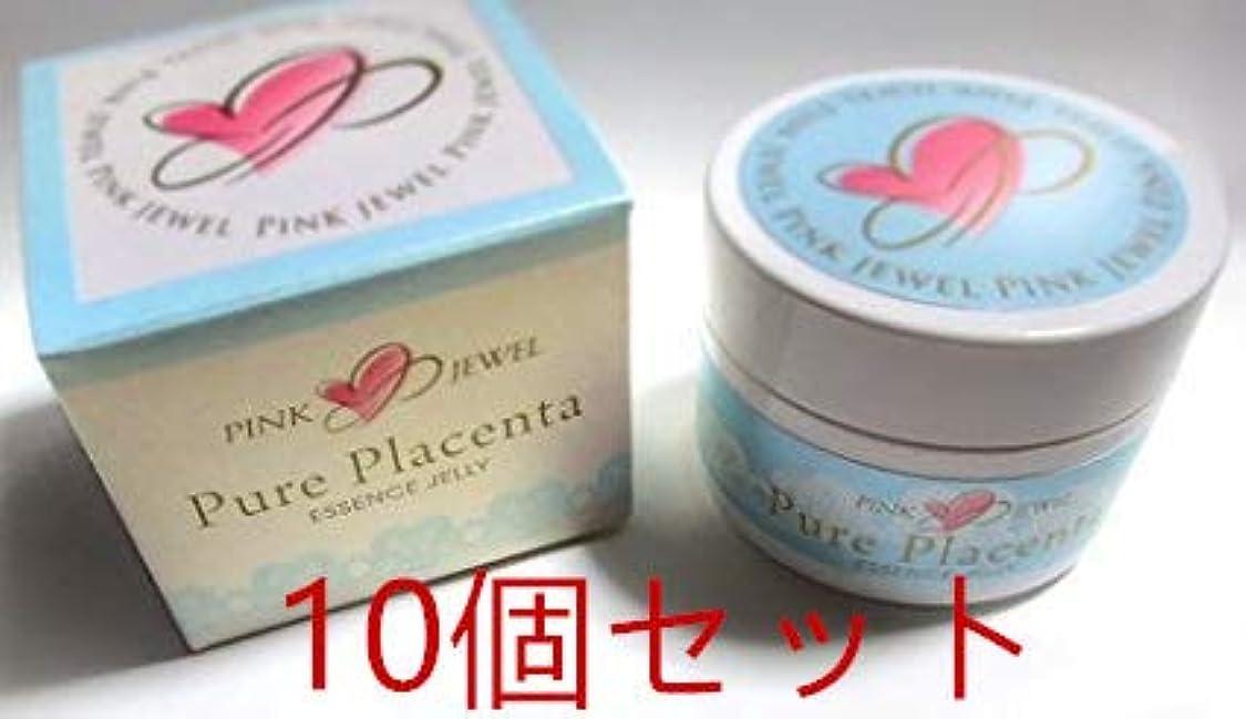 ポータブル夜明け薄めるピンクジュエル(PINK JEWEL) ピュアプラセンタ 50g10個セット