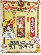 鬼灯の冷徹 8巻限定版同梱品 桃太郎の悲しきラバーストラップ