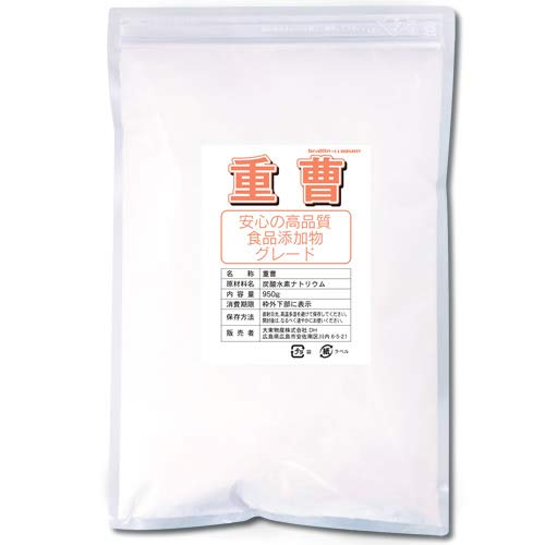 重曹(炭酸水素ナトリウム)950g (1kgから変更)食用グレード品 食品添加物