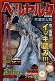 ベルセルク 2 黒い剣士対欲望の守護天使篇 (マイベストリミックス)