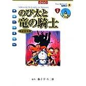 のび太と竜の騎士 (てんとう虫コミックス・アニメ版―映画ドラえもん)