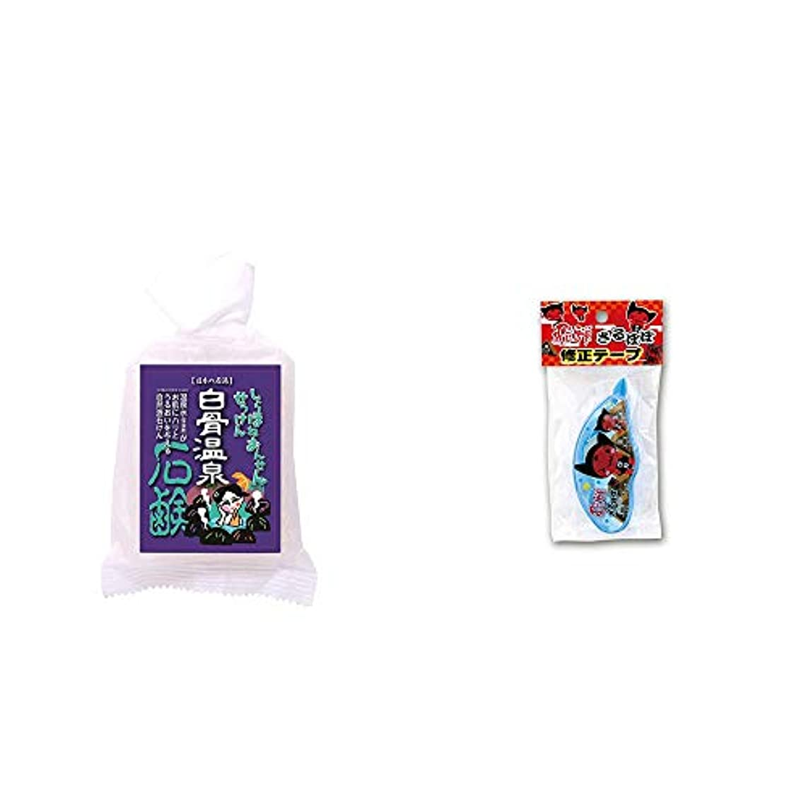 罰ニックネーム利得[2点セット] 信州 白骨温泉石鹸(80g)?さるぼぼ 修正テープ【ピンク】