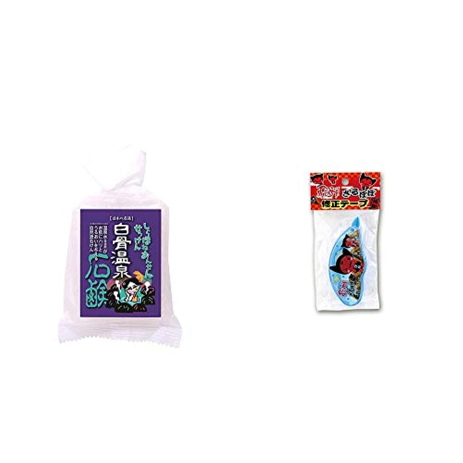細胞ペイントアラスカ[2点セット] 信州 白骨温泉石鹸(80g)?さるぼぼ 修正テープ【ピンク】