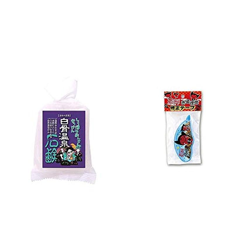 対称国歌広げる[2点セット] 信州 白骨温泉石鹸(80g)?さるぼぼ 修正テープ【ピンク】