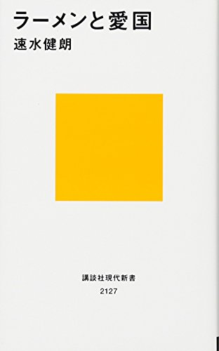 ラーメンと愛国 (講談社現代新書)