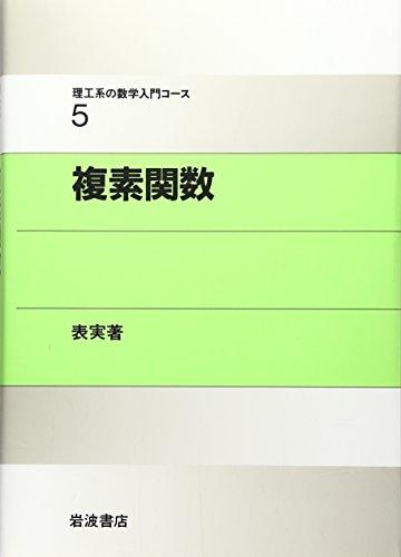 複素関数 (理工系の数学入門コース 5)の詳細を見る