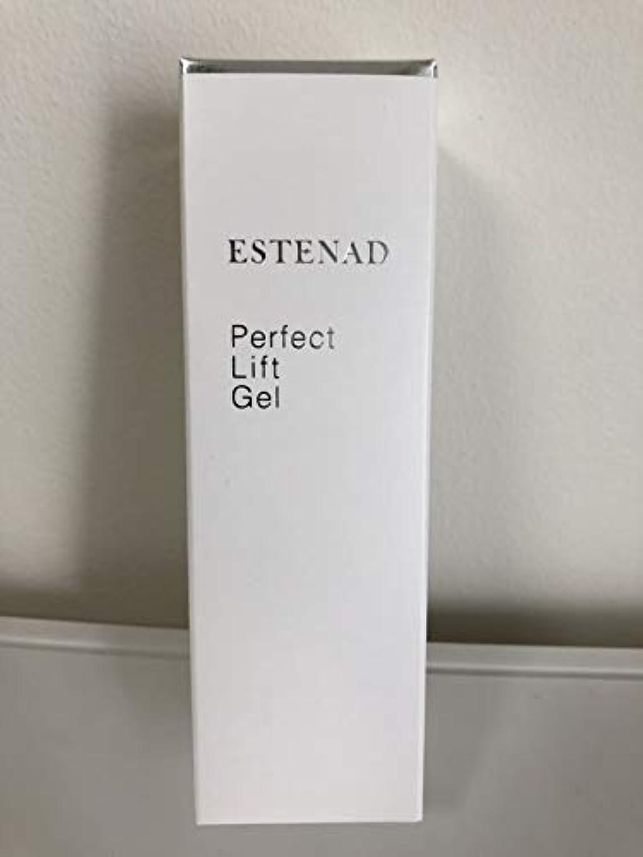 なかなか憤る適合しましたエステナード パーフェクトリフトジェル 美容液ジェル 80g